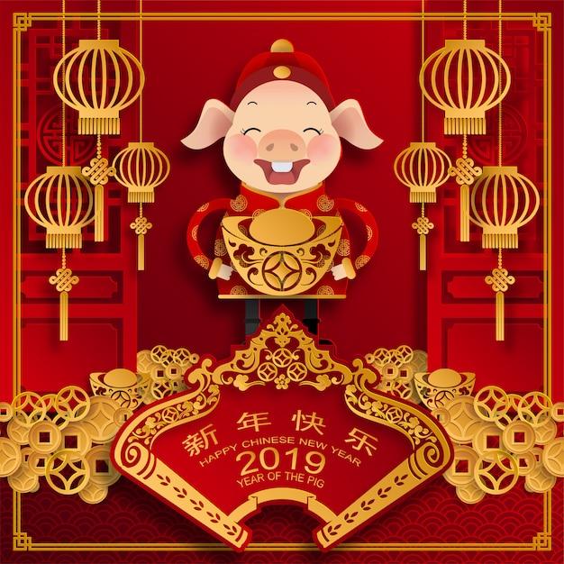Chinees gelukkig chinees nieuw jaar 2019 teken van de varkensdierenriem op kleurenachtergrond. Premium Vector