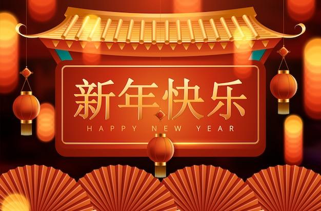 Chinees gelukkig nieuw jaar 2020 met rood lantaarnconcept Premium Vector