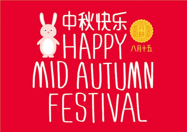 Chinees mid autumn festival-ontwerp, Premium Vector