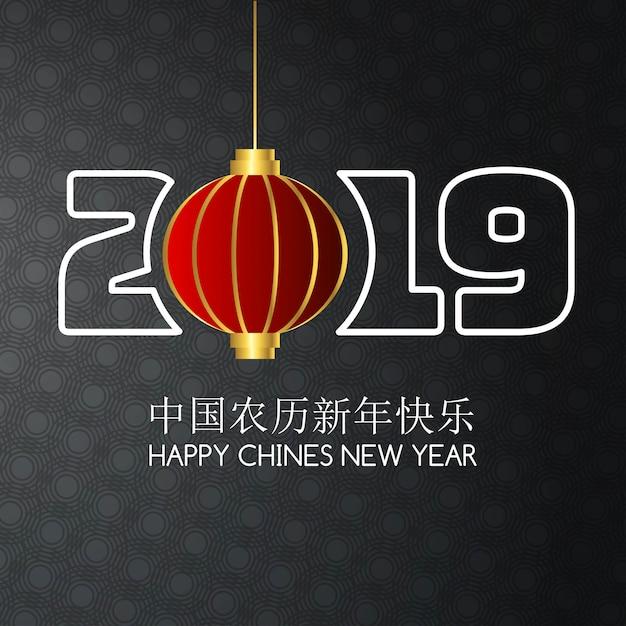 Chinees nieuw jaar 2019 Gratis Vector