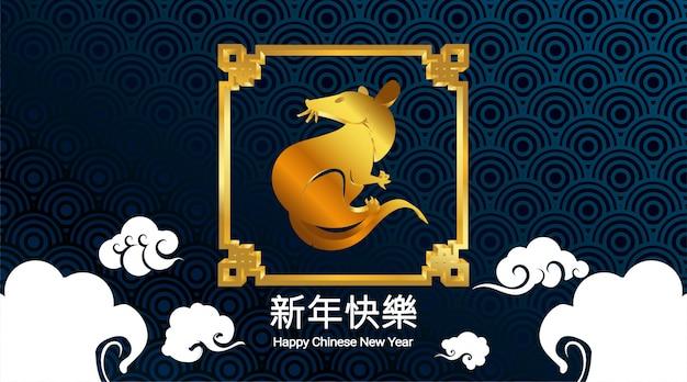 Chinees nieuw jaar 2020 jaar van de rat met papier gesneden en ambachtelijke stijl op rood Premium Vector