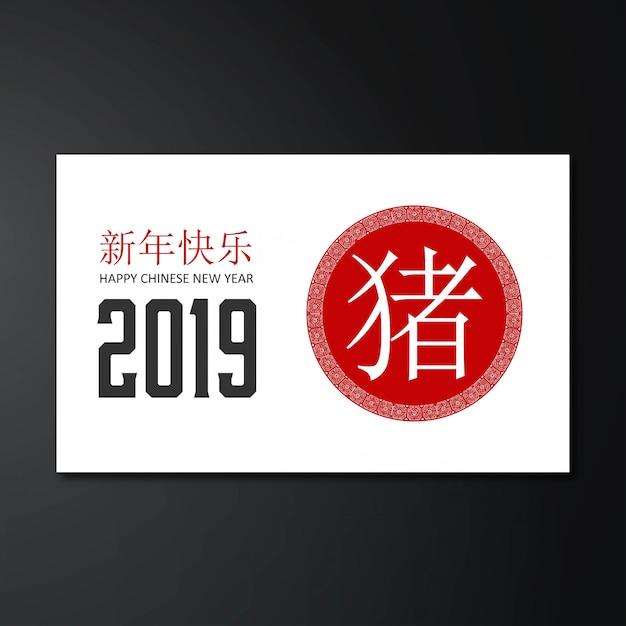 Chinees nieuwjaar 2019 banner Gratis Vector