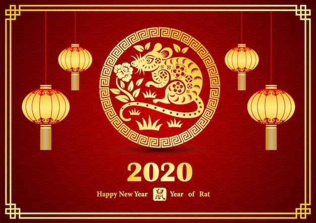 Chinees nieuwjaar 2020 Premium Vector