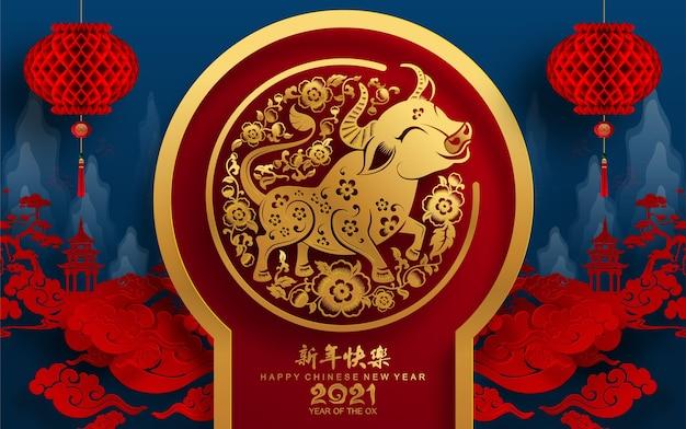 Chinees nieuwjaar 2021 wenskaart, het jaar van de os, gong xi fa cai Premium Vector
