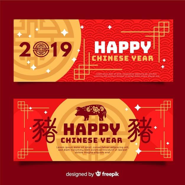 Chinees nieuwjaar bannersjabloon Gratis Vector