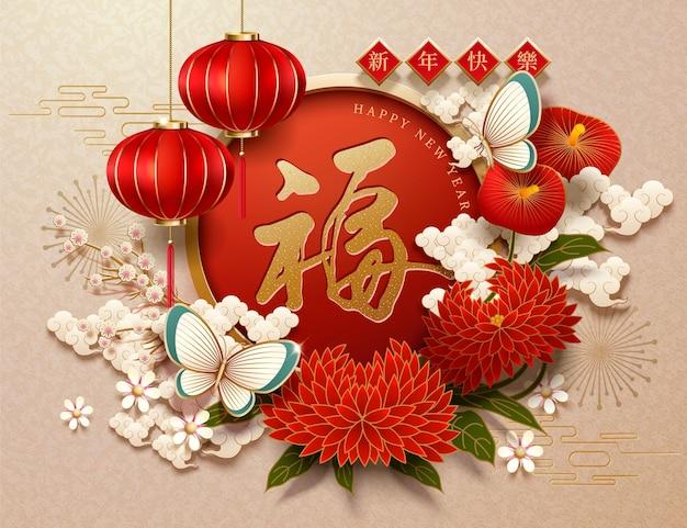 Chinees nieuwjaar en fortuin geschreven in chinese karakters in het midden Premium Vector