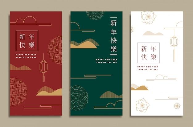 Chinees nieuwjaar groet achtergronden. Premium Vector