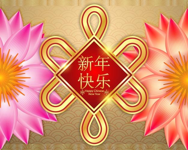 Chinees nieuwjaar groet decoraties gouden frame met lotusbloem Premium Vector