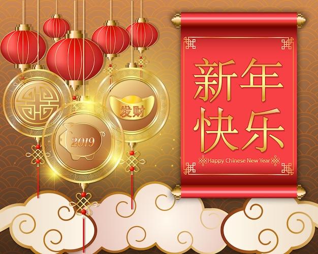 Chinees nieuwjaar groet scroll papier en varken zodiac Premium Vector