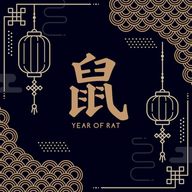 Chinees nieuwjaar in plat ontwerp Gratis Vector