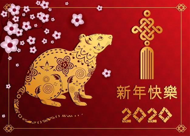 Chinees nieuwjaar . jaar van de rat. gouden en rood ornament. vlakke stijl vakantie sjabloon voor spandoek, decor element. . Premium Vector
