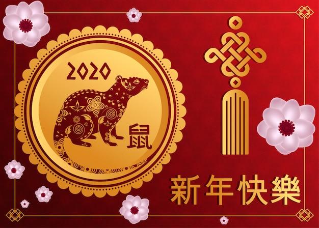 Chinees nieuwjaar . jaar van de rat. gouden en rood ornament. Premium Vector