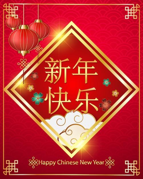 Chinees nieuwjaar met vierkante gouden frame decoraties Premium Vector