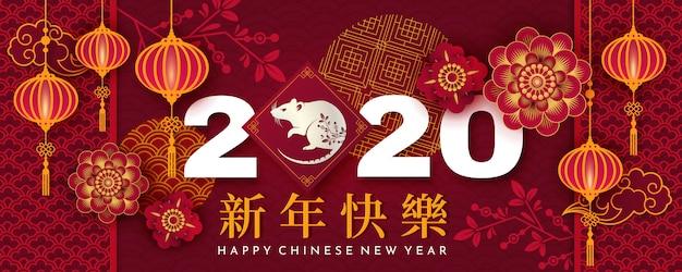 Chinees nieuwjaar van de rat Premium Vector