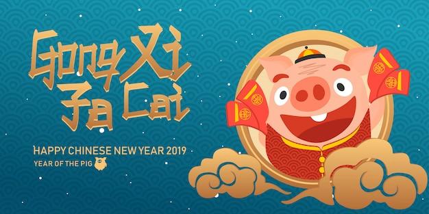 Chinees nieuwjaar varken illustratie Premium Vector