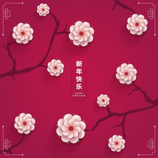 Chinees nieuwjaar wenskaart met sakura bloemen. Premium Vector