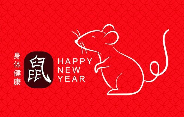 Chinese gelukkige nieuwe jaarachtergrond Premium Vector