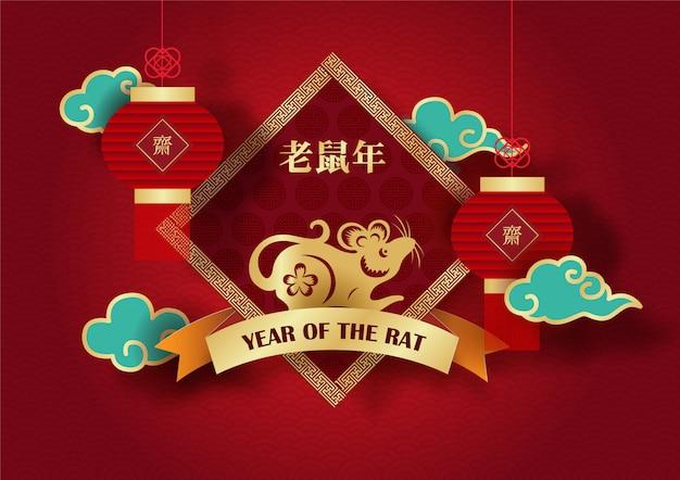 Chinese lantaarns met groene wolken op gouden decoratie van de rat chinese dierenriem op golfpatroon en rood. chinese letters betekent het jaar van rat in het engels. Premium Vector