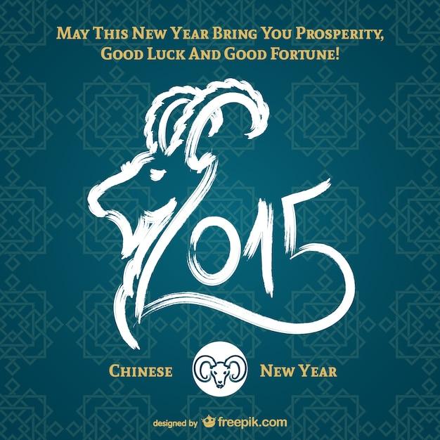 Chinese nieuwe jaar 2015 vector Gratis Vector