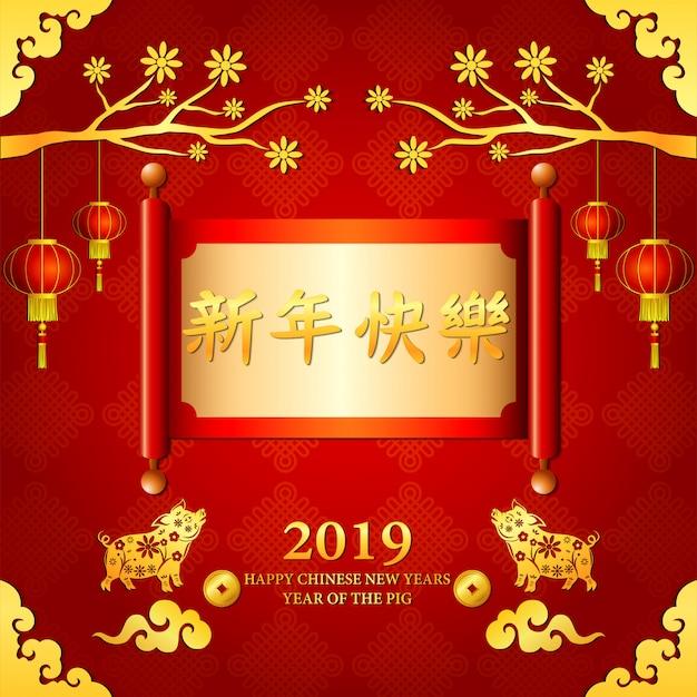 Chinese nieuwe jaar feestelijke kaart met scroll en bloem frame Premium Vector