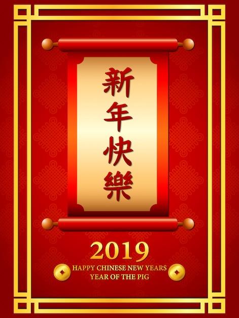 Chinese nieuwe jaar feestelijke kaart met scroll en chinese kalligrafie Premium Vector