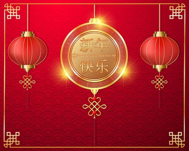 Chinese nieuwe jaarachtergrond met lantaarnsdecoratie Premium Vector