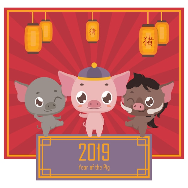 Chinese nieuwe jaargroet met varkensfamilie Premium Vector