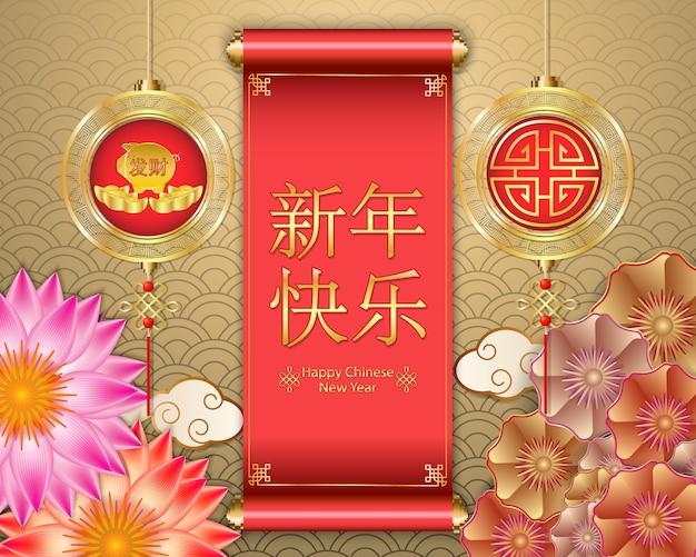 Chinese nieuwjaarsgroet decoraties, varken dierenriem Premium Vector