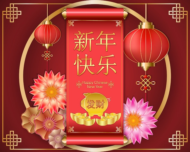 Chinese nieuwjaarsgroet, scrollpapier met zodiac Premium Vector