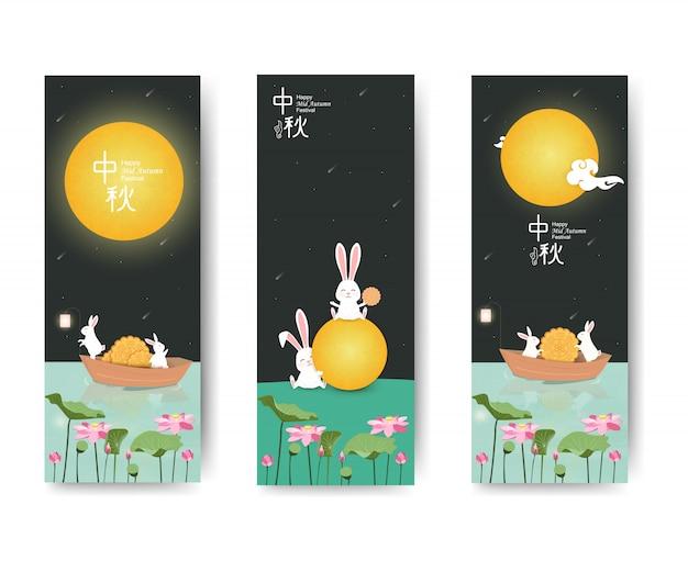 Chinese vertaling: mid autumn festival. chinees medio herfst festival ontwerpsjabloon voor banner, flyer, wenskaart met volle maan, maan konijnen, lotusbloem. Premium Vector