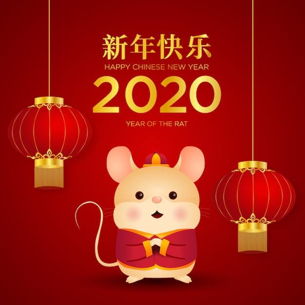 De gelukkige chinese kaart van de nieuwjaargroet Premium Vector