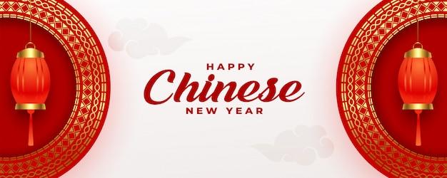 De gelukkige chinese nieuwe kaart van het jaarfestival met lantaarns Gratis Vector