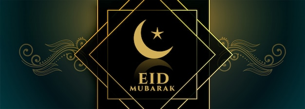 Decoratief eid mubarak festival banner islamitisch ontwerp Gratis Vector