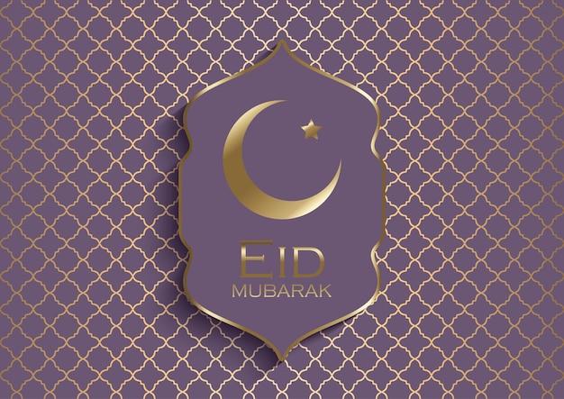 Decoratieve eid mubarak Gratis Vector