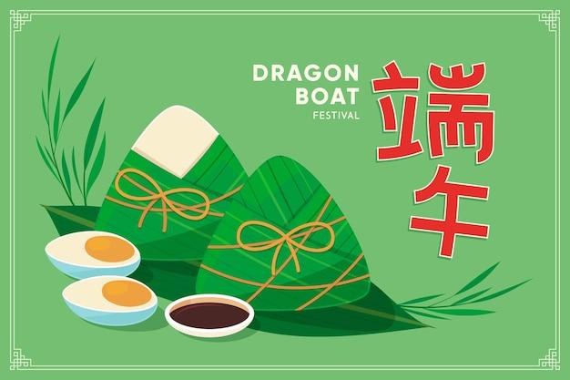 Dragon boten zongzi collectie achtergrond Gratis Vector