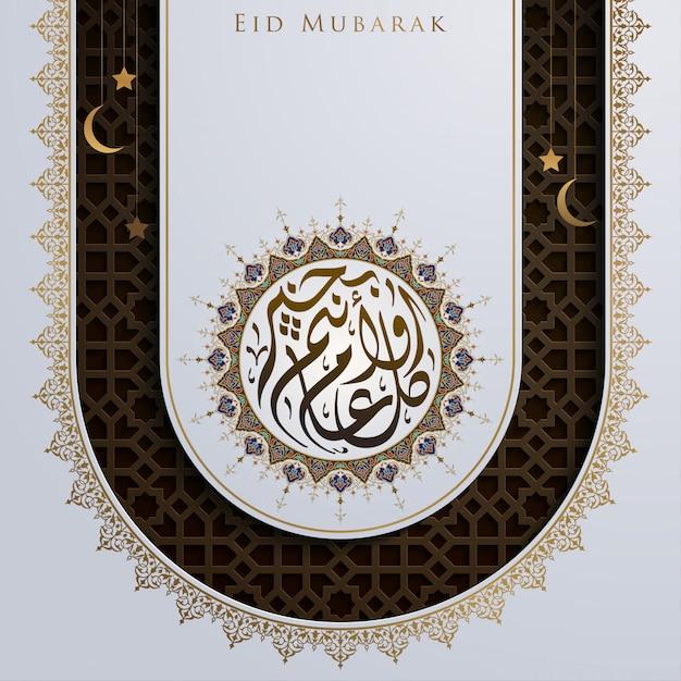 Eid adha mubarak arabische kalligrafie islamitische groet met marokko patroon Premium Vector
