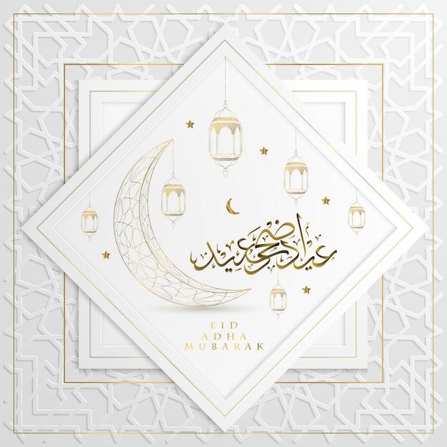 Eid adha mubarak papieren kunstkaart met patroon en gouden lantaarns Premium Vector
