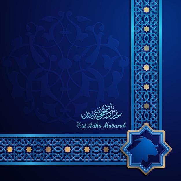 Eid adha mubarak wenskaart vector design met arabische kalligrafie en patroon Premium Vector