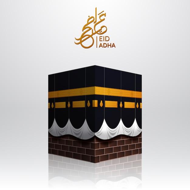Eid al adha islamitisch festivalevenement. hadj mabrour. 3d-kaaba realistisch met baksteen met reflectie en witte elegante achtergrond. gouden moderne eid al adha arabische kalligrafie. Premium Vector