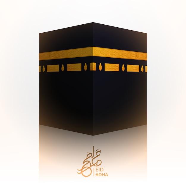 Eid al adha islamitisch festivalevenement. hadj mabrour. 3d-kaaba realistisch met reflectie en witte elegante achtergrond. Premium Vector