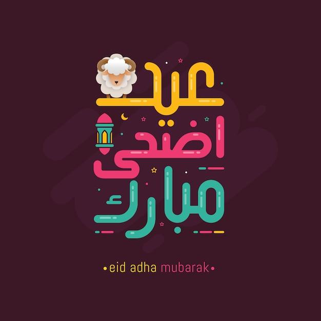 Eid al adha kalligrafie wenskaart Premium Vector