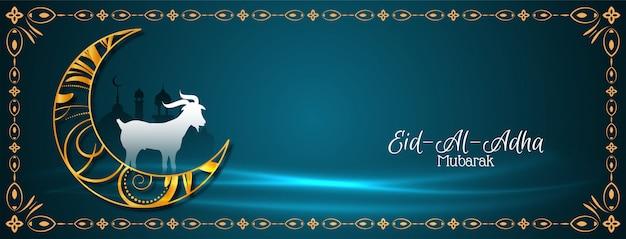 Eid al adha mubarak islamitisch elegant bannerontwerp Gratis Vector