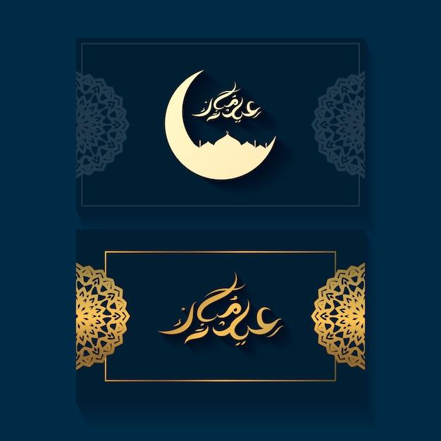 Eid mubarak achtergrondontwerp met kalligrafie Premium Vector