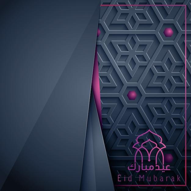 Eid mubarak-groetkaart met geometrisch patroon Premium Vector