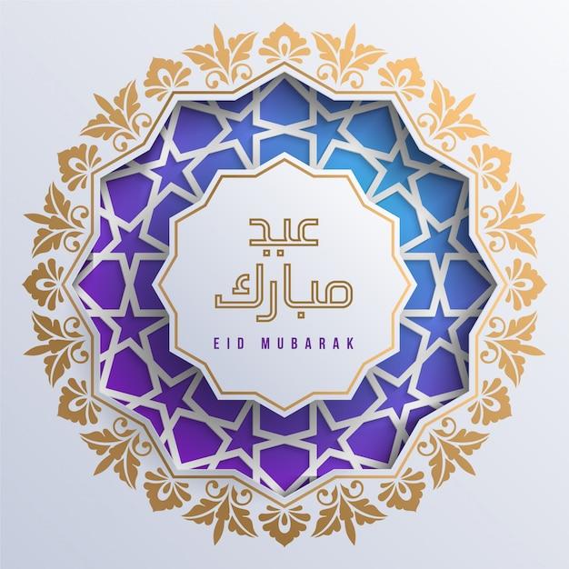 Eid mubarak in paars islamitische ornament frame Premium Vector