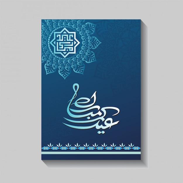 Eid mubarak kalligrafie betekent fijne vakantie met licht turquoise arabesque bloemmotief Premium Vector