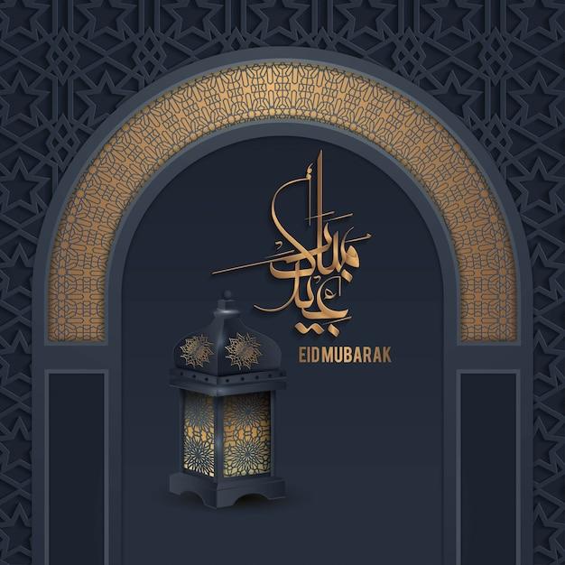 Eid mubarak kalligrafie met arabeske decoraties Premium Vector