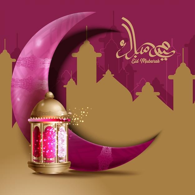 Eid mubarak-kalligrafie met glanzende gouden lantaarns en halve maan-elementen Premium Vector