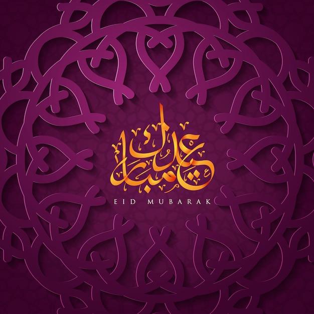 Eid mubarak ontwerp achtergrond Premium Vector