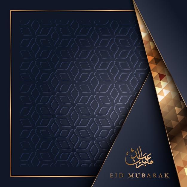 Eid mubarak wenskaart met bloemen ornament patroon achtergrond en arabische kalligrafie Premium Vector